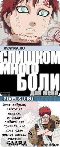 Gaara Sand, 16 сентября , Москва, id20230403