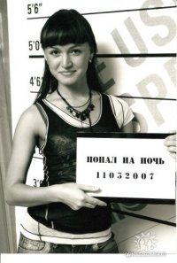 Елена Басанова
