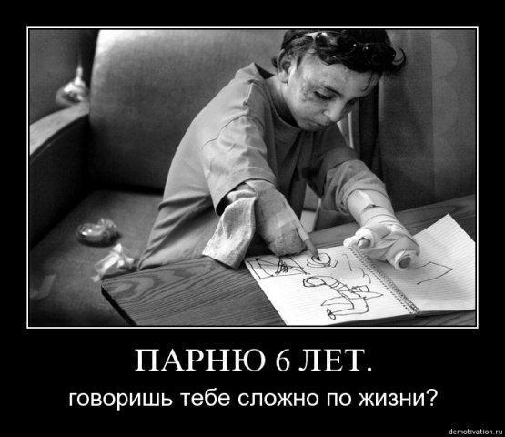 Демотиваторы  (о жизни) X_81824820