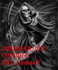 Простоманка Смерть