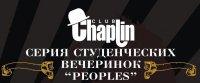 Вечеринки Peoples, 2 ноября , Барнаул, id29311426