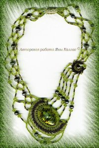 Авторская бижутерия Яны Каллас.  Украшения из бисера и натуральных камней.