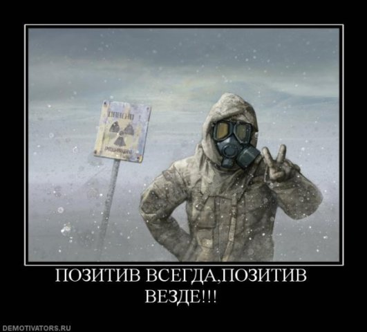 Сталкер зима