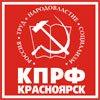 Кпрф Красноярск