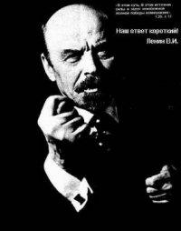 Ленин Вова