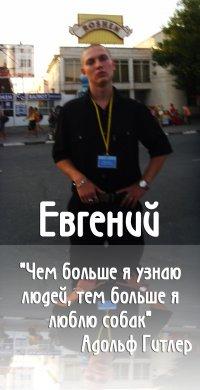 Женя Славянин