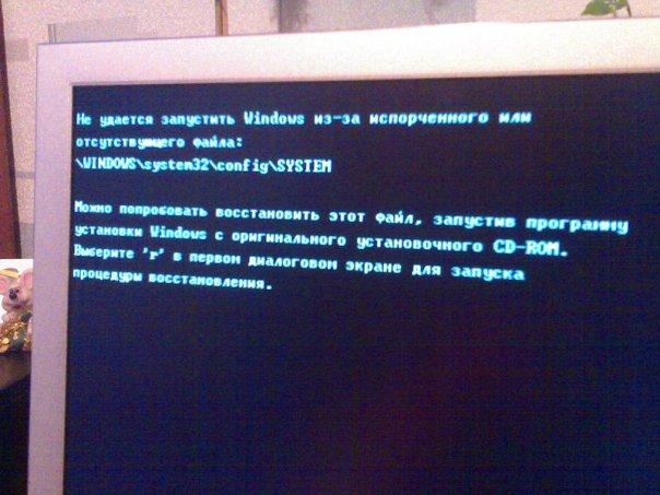 Повреждение реестра windows 7 что делать