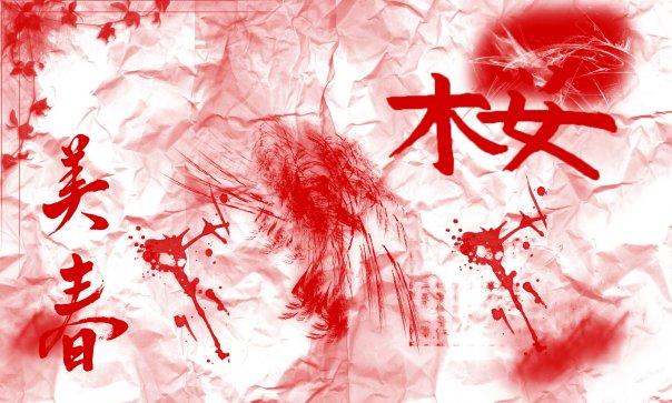 Кровавая Япония