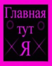 Мария Тимошенко, 30 января 1987, Иркутск, id23599736