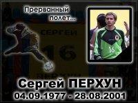 Сергей Перхун