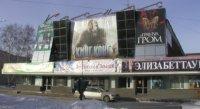 """Обновлено 27.12.2012. http://www.kosmos-nsk.ru.  Кинотеатр оборудован системой объемного звука  """"Dolby Surround """"."""