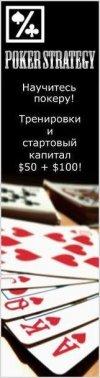 ☺◄▬▬▬▬▬▬ ♠ ♣ ♥ ♦ ▬▬▬▬▬▬►☺ ЛЮБИШЬ ИГРАТЬ В ПОКЕР? ПОЛУЧИ 150$ БЕЗ ДЕПОЗИТА В ЛУЧШЕЙ ШКОЛЕ ПОКЕРА! ! !