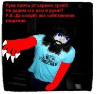 Эмо Лер, 17 марта , Одесса, id29137075