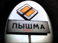р.п. Пышма Рулит!!! | ВКонтакте