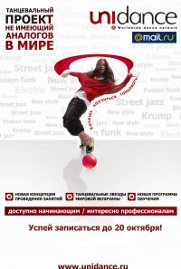 Unidance Unidance