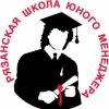 Школа Юного Менеджера Рязань