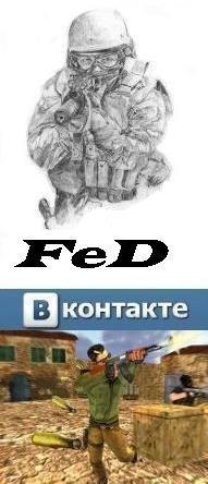 Фед Брынько
