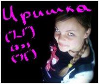 Иришка Пипка