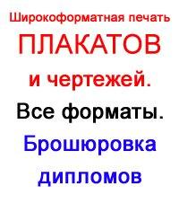 Плакаты Брошюровка