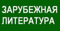 Картинки по запросу Зарубежная литература
