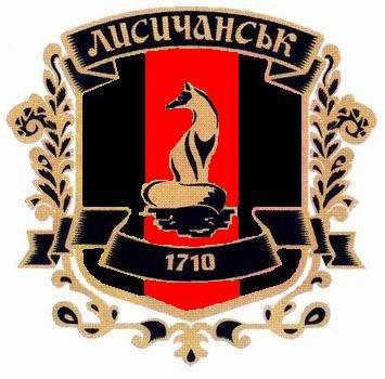 герб лисичанска