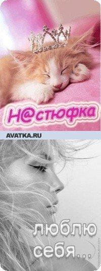 Настёна Пахолкова, 27 августа 1992, Калининград, id35821551