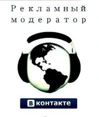 Пятый Рекламный Модератор, 6 апреля 1987, Саратов, id16064582