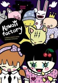 Поэтому для Kawaii Factory важно высокое фабричное качество каждого.