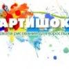 «Артишок» школа рисования для взрослых в СПб