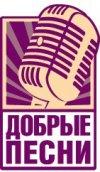 радио ДОБРЫЕ ПЕСНИ Тюмень (90,4 ФМ)