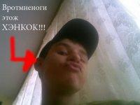 Дима Xk, 4 июня , Москва, id17667407
