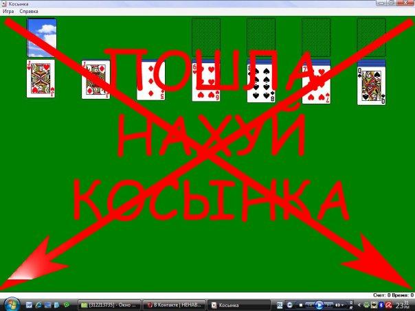 Скачать игры косынка играть онлайн вконтакте