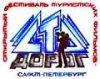"""Фестиваль туристских фильмов """"Сто дорог"""""""