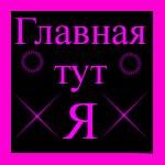 Юленька Д., id27937453