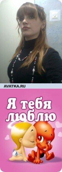 Вера Могильная, 10 февраля 1988, Днепропетровск, id13482374
