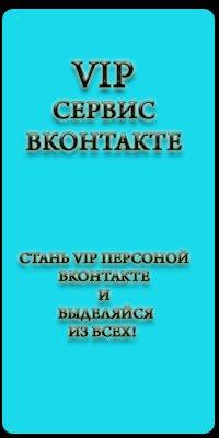 Vip Команда