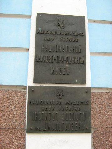 Мои путешествия. Елена Руденко. Киев (Научно-природоведческий музей.  ). 2009г. X_49b20229
