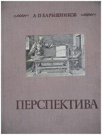 Пластическая Анатомия Учебник