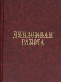 Дипломная работа по pr и рекламе ВКонтакте Дипломная работа по pr и рекламе