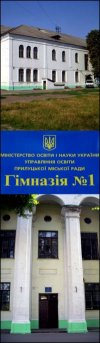 Гимназия №1 города Прилуки