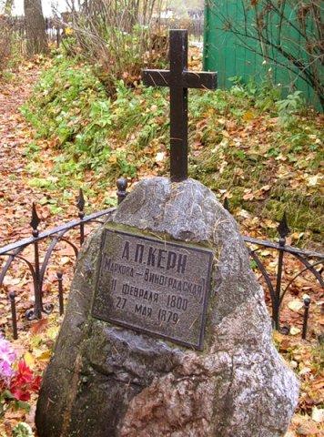 А.С.Пушкин-«Сегодня, наконец, в*еб гордячку Керн. Пи*да шире маминой…»