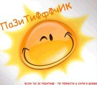 Тимур Солнечный, 14 февраля 1992, Киев, id28214904