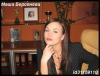 Маша Берсенева, 30 мая , Москва, id31159110