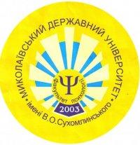 Факультет Психологии