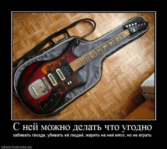играл я на бас гитаре Урал