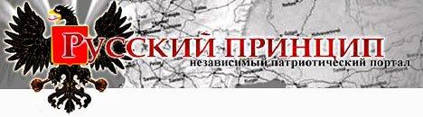 Русский Принцип