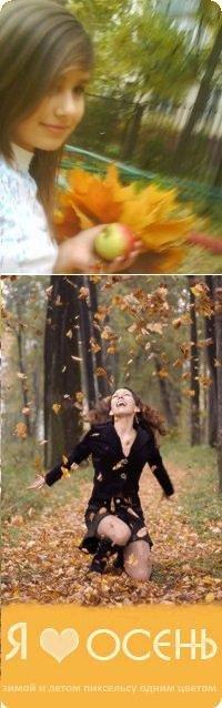 Осенняя Дефачка