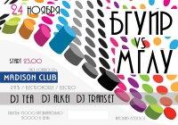 8 декабря БГУИР vs МГЛУ MADISON CLUB