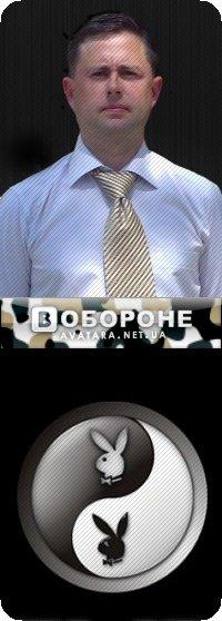 Вадим Матюха, Переяслав-Хмельницкий, id32621718