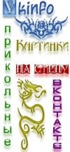 ★ ☁ ☂ ❼ ♥ ☜♡☞ † √ιק☀ ┴═╦╕Прикольные картинки из символов на стену ВКонтакте. Более 500!√ιק ★ ☁ vkinfo.3dn.ru ☂ &#10108
